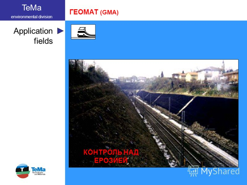 TeMa environmental division Application fields ГЕОМАТ (GMA) КОНТРОЛЬ НАД ЕРОЗИЕЙ