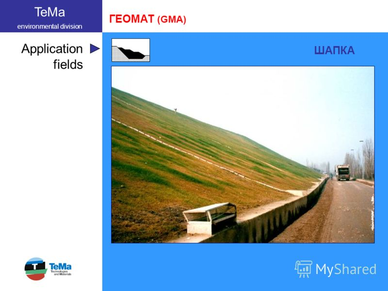 TeMa environmental division Application fields ГЕОМАТ (GMA) ШАПКА