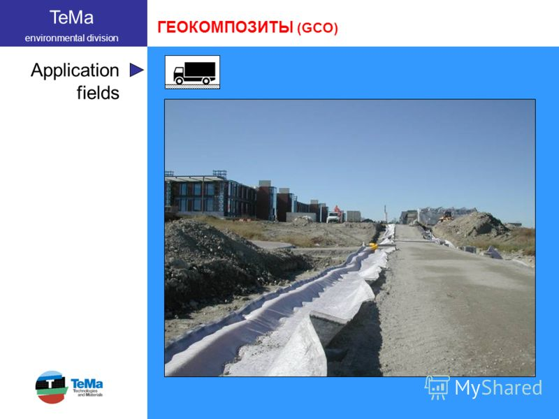 TeMa environmental division Application fields ГЕОКОМПОЗИТЫ (GCO)
