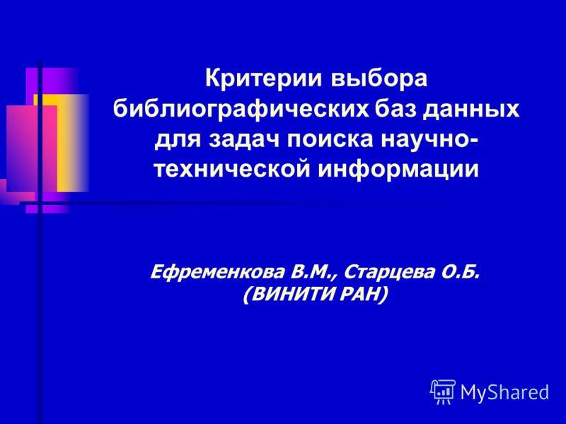 Критерии выбора библиографических баз данных для задач поиска научно- технической информации Ефременкова В.М., Старцева О.Б. (ВИНИТИ РАН)