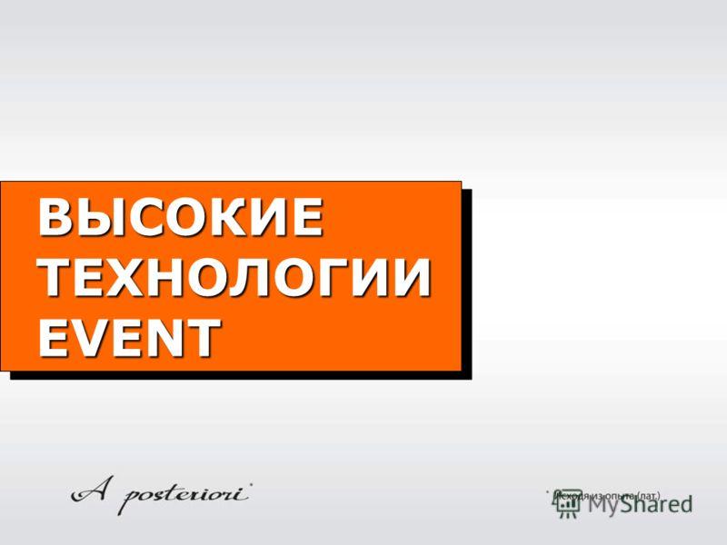 ВЫСОКИЕ ТЕХНОЛОГИИ EVENT