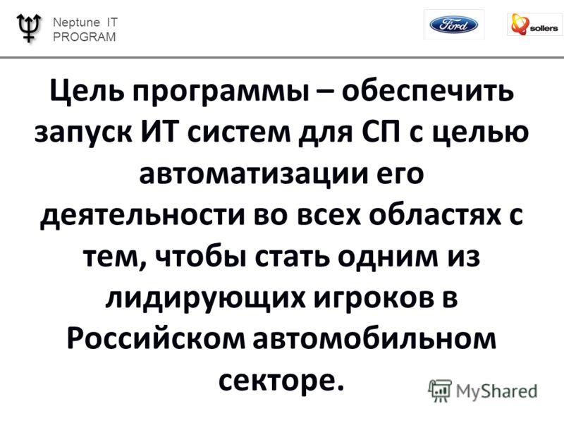 Neptune IT PROGRAM Цель программы – обеспечить запуск ИТ систем для СП с целью автоматизации его деятельности во всех областях с тем, чтобы стать одним из лидирующих игроков в Российском автомобильном секторе.