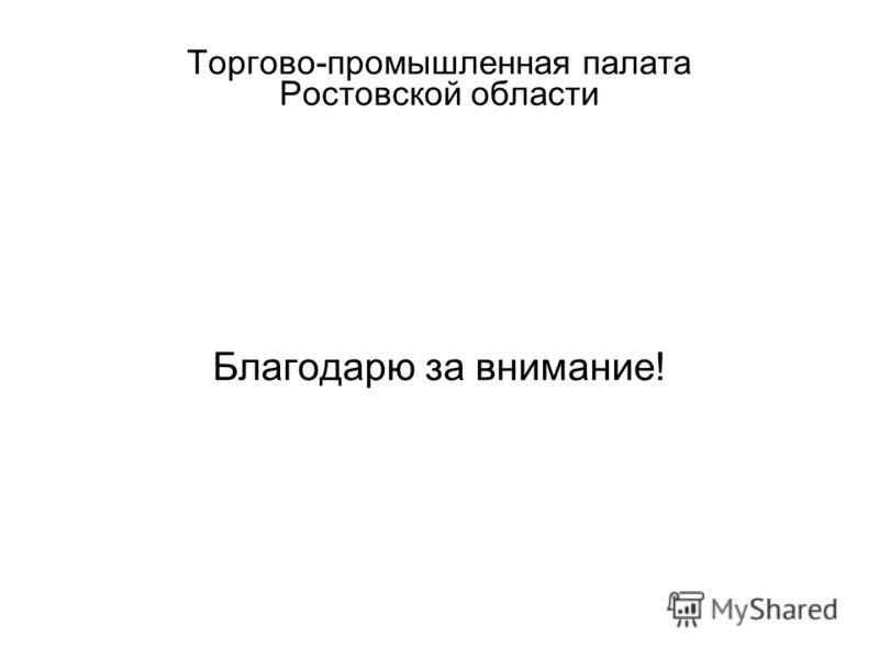 Торгово-промышленная палата Ростовской области Благодарю за внимание!