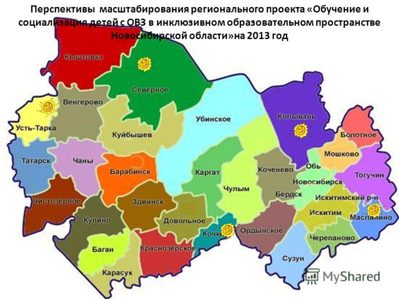 Перспективы масштабирования регионального проекта «Обучение и социализация детей с ОВЗ в инклюзивном образовательном пространстве Новосибирской области»на 2013 год
