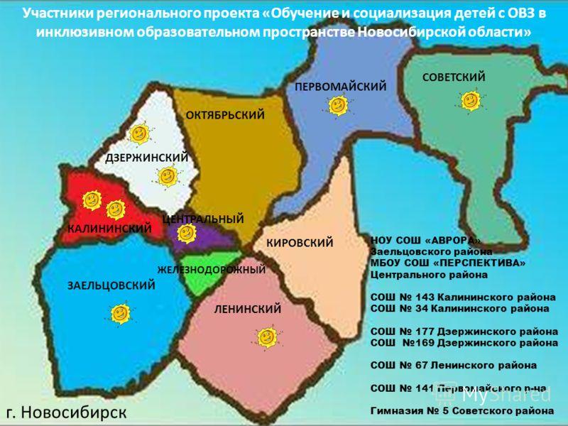 ОКТЯБРЬСКИЙ ПЕРВОМАЙСКИЙ СОВЕТСКИЙ ДЗЕРЖИНСКИЙ ЗАЕЛЬЦОВСКИЙ КАЛИНИНСКИЙ ЛЕНИНСКИЙ КИРОВСКИЙ ЦЕНТРАЛЬНЫЙ ЖЕЛЕЗНОДОРОЖНЫЙ НОУ СОШ «АВРОРА» Заельцовского района МБОУ СОШ «ПЕРСПЕКТИВА» Центрального района СОШ 143 Калининского района СОШ 34 Калининского р