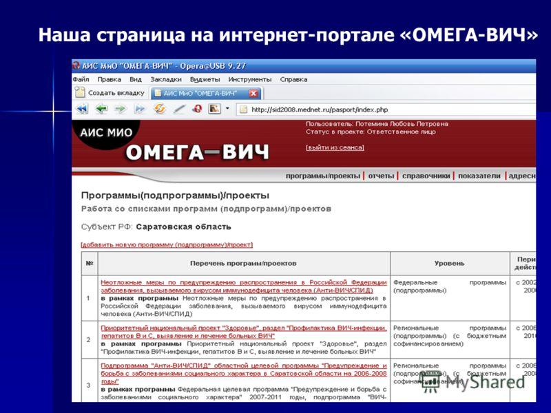 Наша страница на интернет-портале «ОМЕГА-ВИЧ»