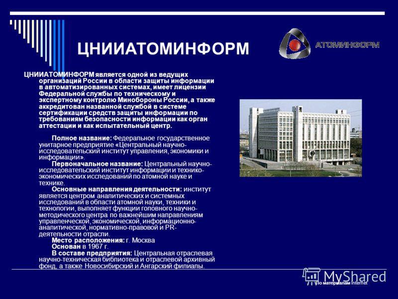 ЦНИИАТОМИНФОРМ ЦНИИАТОМИНФОРМ является одной из ведущих организаций России в области защиты информации в автоматизированных системах, имеет лицензии Федеральной службы по техническому и экспертному контролю Минобороны России, а также аккредитован наз