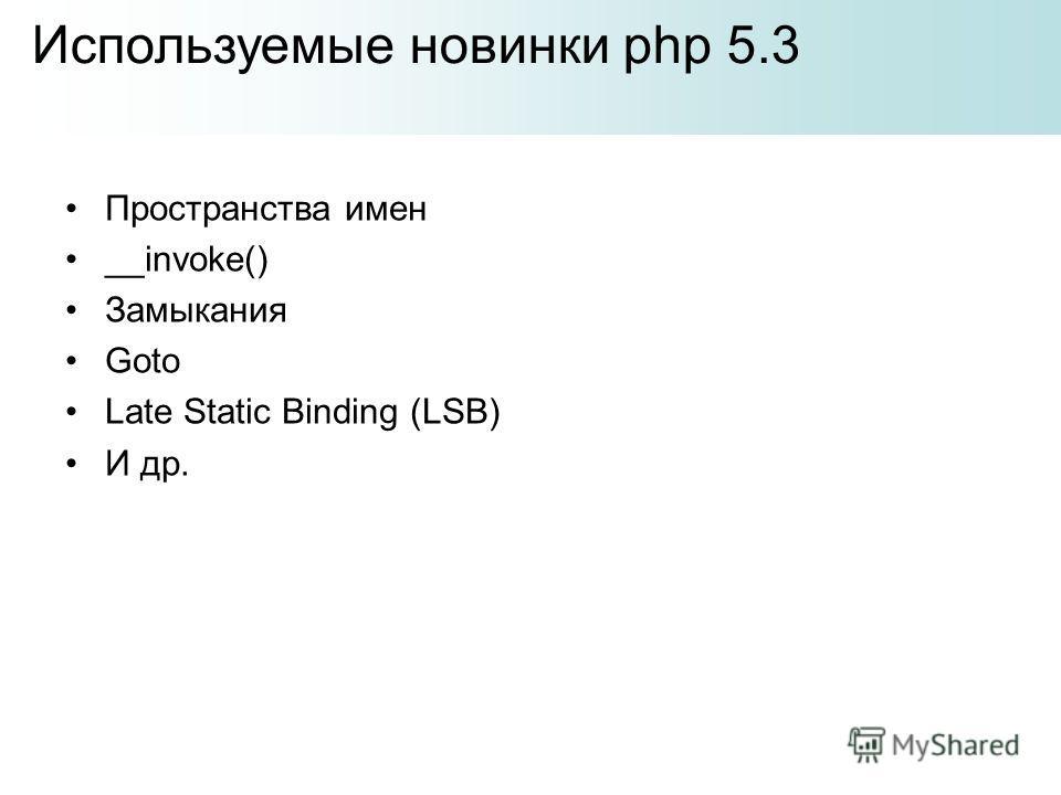 Пространства имен __invoke() Замыкания Goto Late Static Binding (LSB) И др. Используемые новинки php 5.3