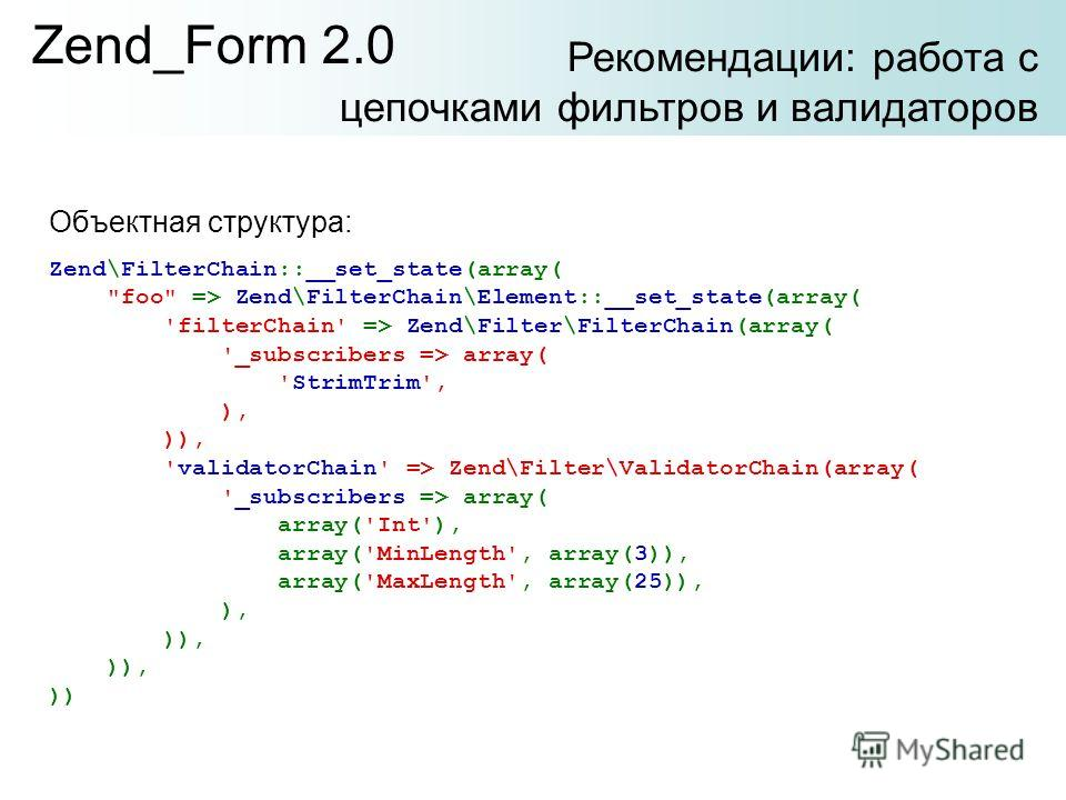 Объектная структура: Zend_Form 2.0 Zend\FilterChain::__set_state(array(