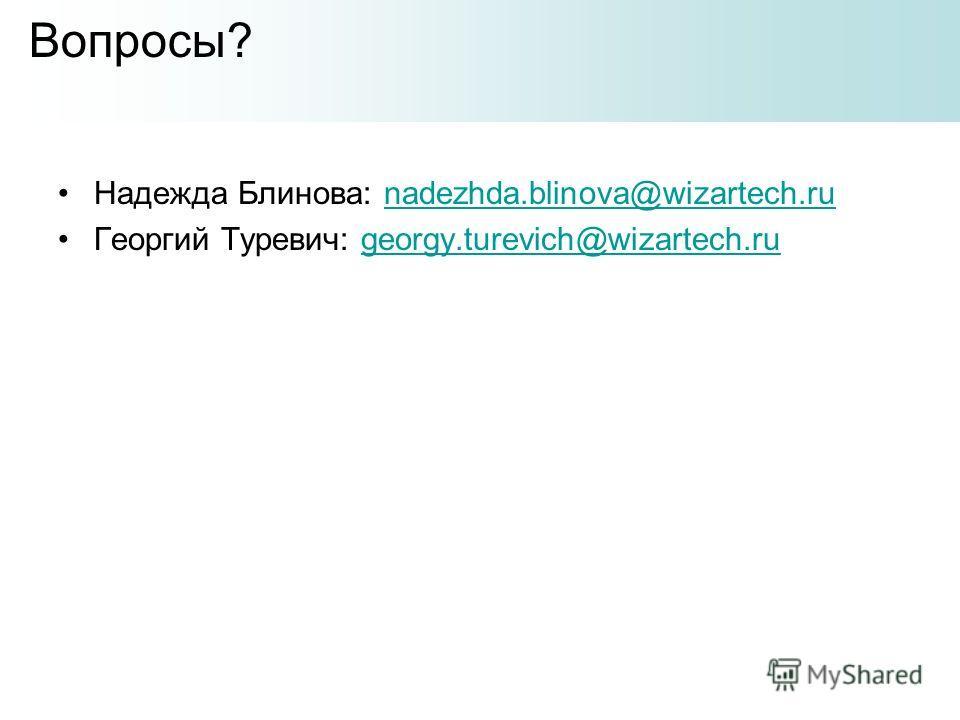 Надежда Блинова: nadezhda.blinova@wizartech.runadezhda.blinova@wizartech.ru Георгий Туревич: georgy.turevich@wizartech.rugeorgy.turevich@wizartech.ru Вопросы?