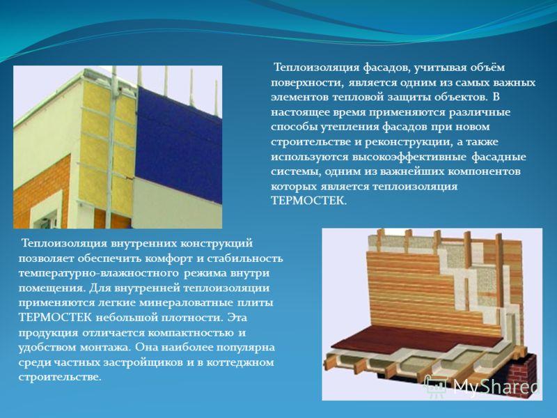 Теплоизоляция фасадов, учитывая объём поверхности, является одним из самых важных элементов тепловой защиты объектов. В настоящее время применяются различные способы утепления фасадов при новом строительстве и реконструкции, а также используются высо