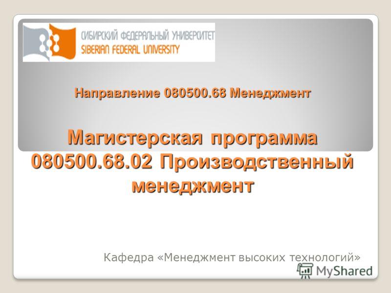 Направление 080500.68 Менеджмент Магистерская программа 080500.68.02 Производственный менеджмент Кафедра «Менеджмент высоких технологий»