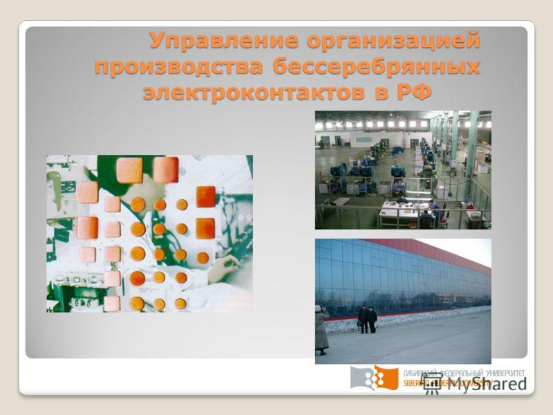 Управление организацией производства бессеребрянных электроконтактов в РФ