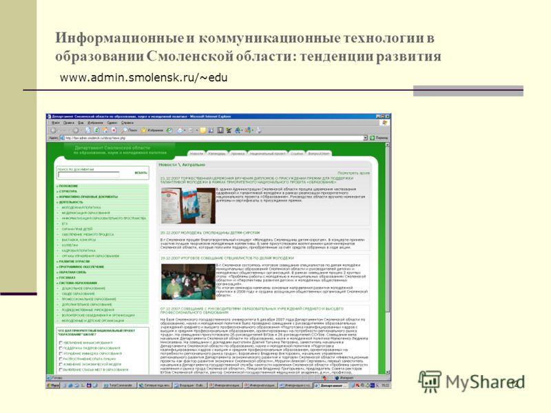 12 Информационные и коммуникационные технологии в образовании Смоленской области: тенденции развития www.admin.smolensk.ru/~edu