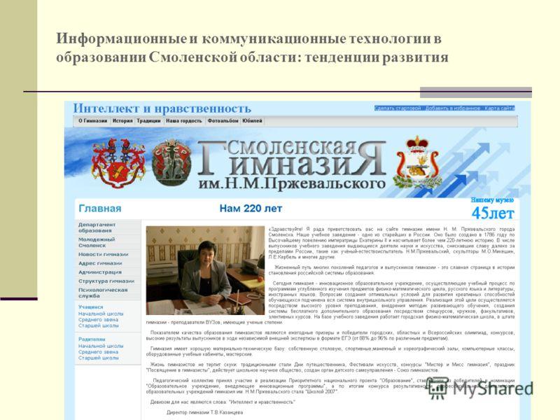 13 Информационные и коммуникационные технологии в образовании Смоленской области: тенденции развития