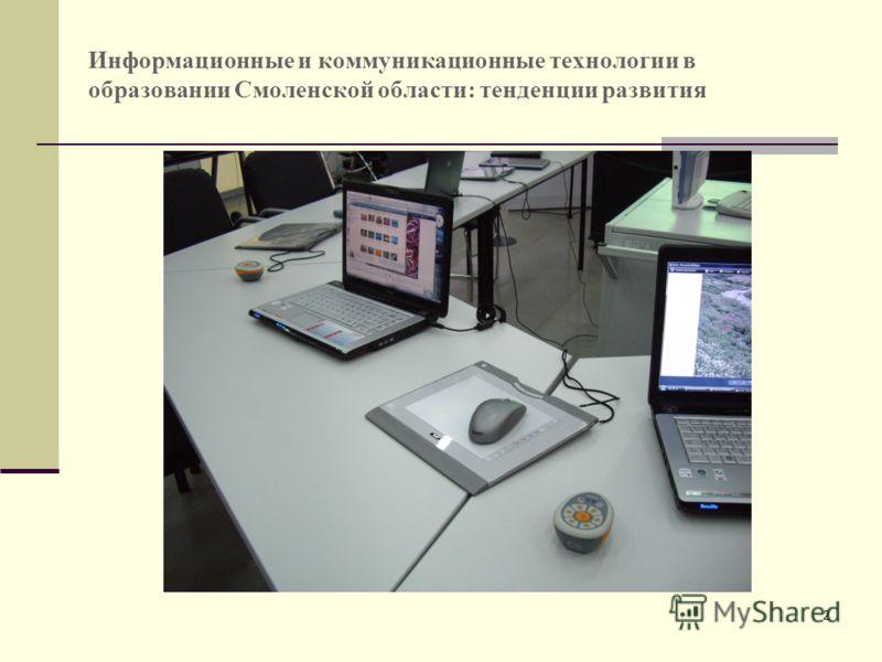 2 Информационные и коммуникационные технологии в образовании Смоленской области: тенденции развития