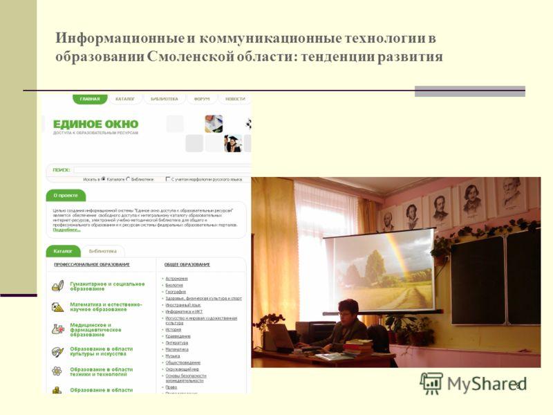 8 Информационные и коммуникационные технологии в образовании Смоленской области: тенденции развития