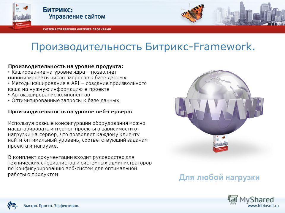Производительность Битрикс-Framework. Производительность на уровне продукта: Кэширование на уровне ядра – позволяет минимизировать число запросов к базе данных. Методы кэширования в API – создание произвольного кэша на нужную информацию в проекте Авт