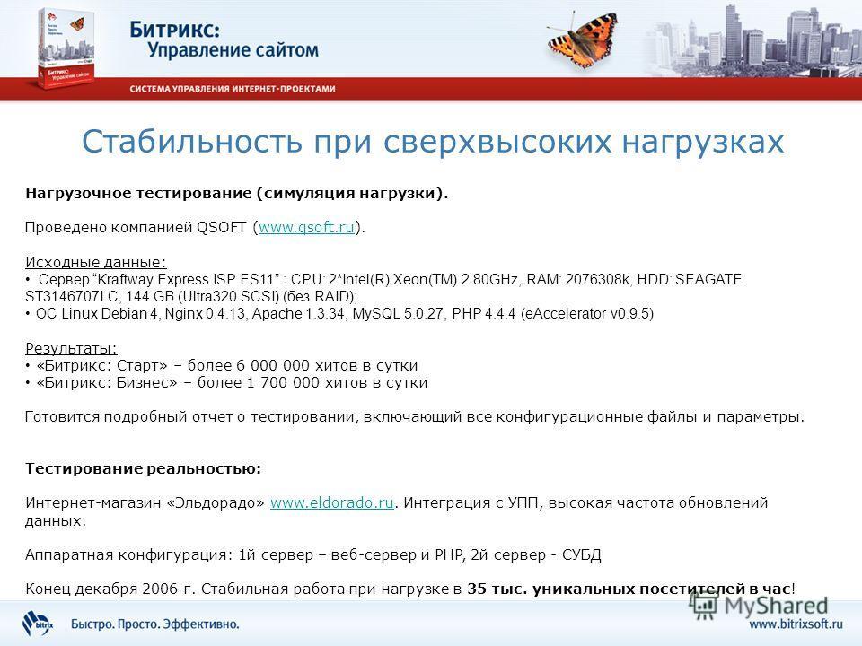 Стабильность при сверхвысоких нагрузках Нагрузочное тестирование (симуляция нагрузки). Проведено компанией QSOFT (www.qsoft.ru).www.qsoft.ru Исходные данные: Сервер Kraftway Express ISP ES11 : CPU: 2*Intel(R) Xeon(TM) 2.80GHz, RAM: 2076308k, HDD: SEA