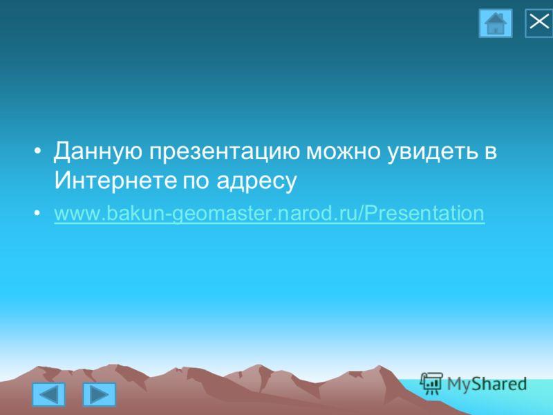 Данную презентацию можно увидеть в Интернете по адресу www.bakun-geomaster.narod.ru/Presentation