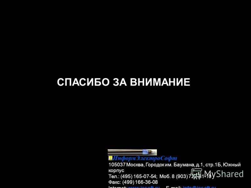 СПАСИБО ЗА ВНИМАНИЕ ИнформЭлектроСофт 105037 Москва, Городок им. Баумана, д.1, стр.1Б, Южный корпус Тел.: (495) 165-07-54; Моб. 8 (903) 722-81-10 Факс: (499) 166-36-08 Internet: www.iesoft.ru Е-mail: info@iesoft.ru
