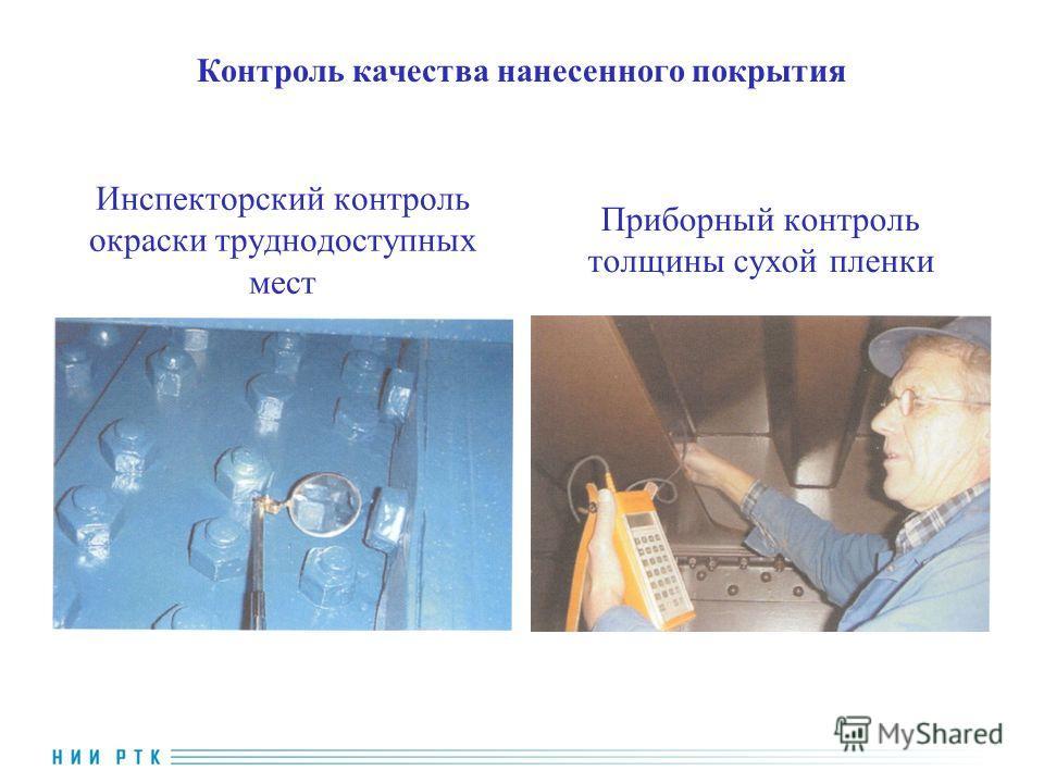 Контроль качества нанесенного покрытия Инспекторский контроль окраски труднодоступных мест Приборный контроль толщины сухой пленки