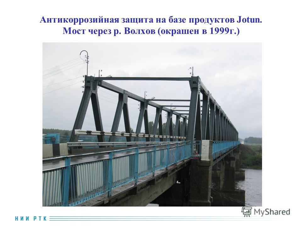 Антикоррозийная защита на базе продуктов Jotun. Мост через р. Волхов (окрашен в 1999 г.)
