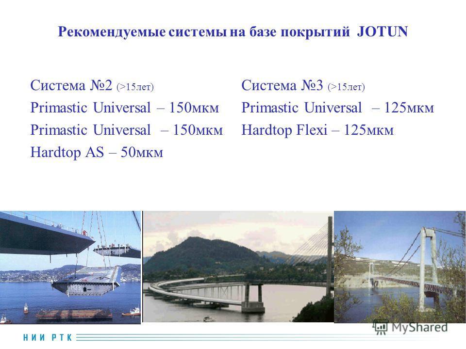 Рекомендуемые системы на базе покрытий JOTUN Система 2 (>15 лет) Primastic Universal – 150 мкм Hardtop AS – 50 мкм Система 3 (>15 лет) Primastic Universal – 125 мкм Hardtop Flexi – 125 мкм