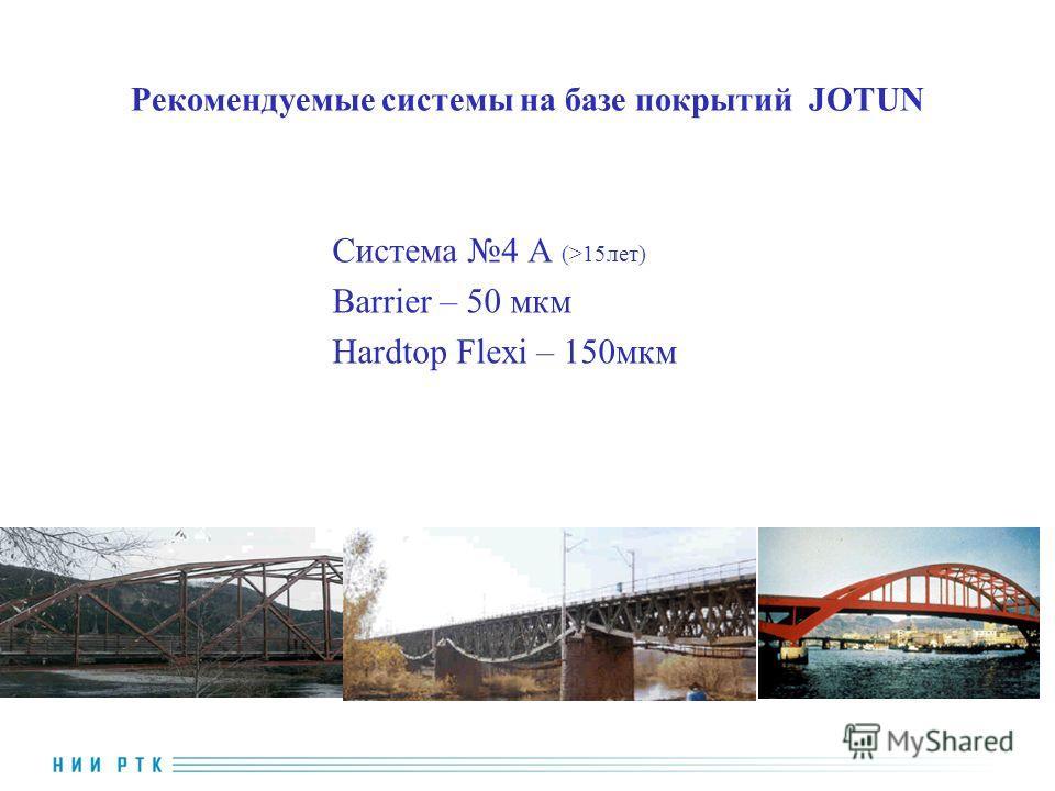 Рекомендуемые системы на базе покрытий JOTUN Система 4 A (>15 лет) Barrier – 50 мкм Hardtop Flexi – 150 мкм