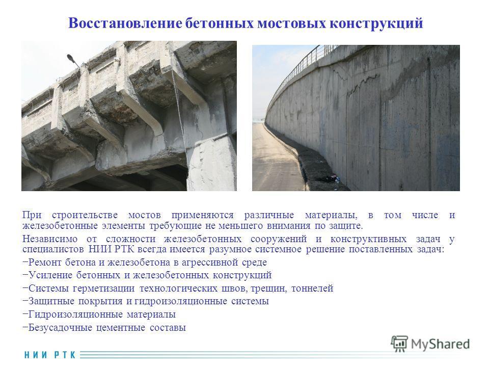 Восстановление бетонных мостовых конструкций При строительстве мостов применяются различные материалы, в том числе и железобетонные элементы требующие не меньшего внимания по защите. Независимо от сложности железобетонных сооружений и конструктивных