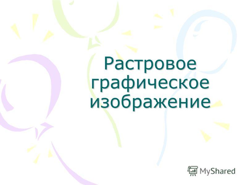 растровое графическое изображение: