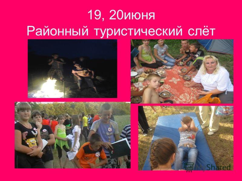 19, 20июня Районный туристический слёт