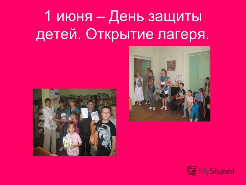 1 июня – День защиты детей. Открытие лагеря.