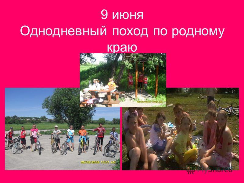9 июня Однодневный поход по родному краю