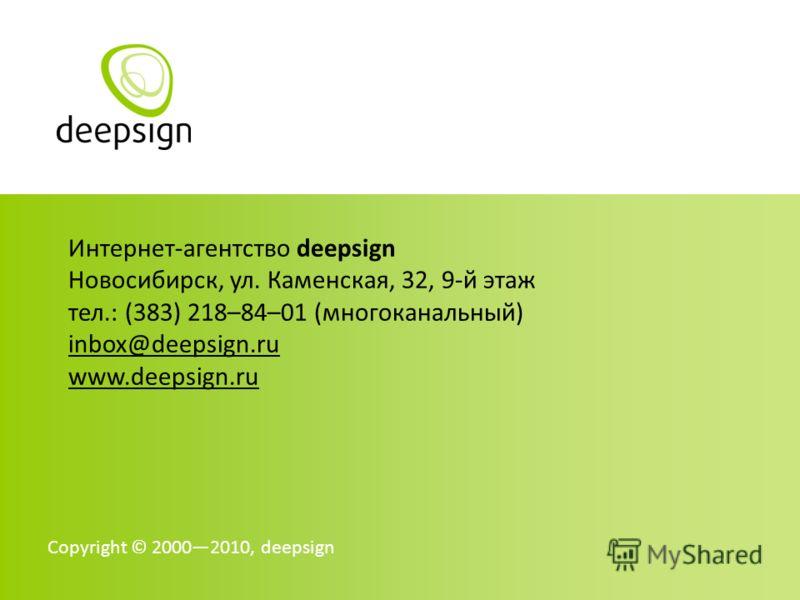 Copyright © 20002010, deepsign Интернет-агентство deepsign Новосибирск, ул. Каменская, 32, 9-й этаж тел.: (383) 218–84–01 (многоканальный) inbox@deepsign.ru www.deepsign.ru