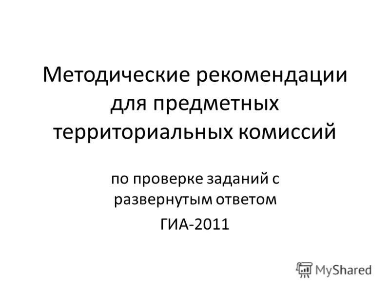 Методические рекомендации для предметных территориальных комиссий по проверке заданий с развернутым ответом ГИА-2011