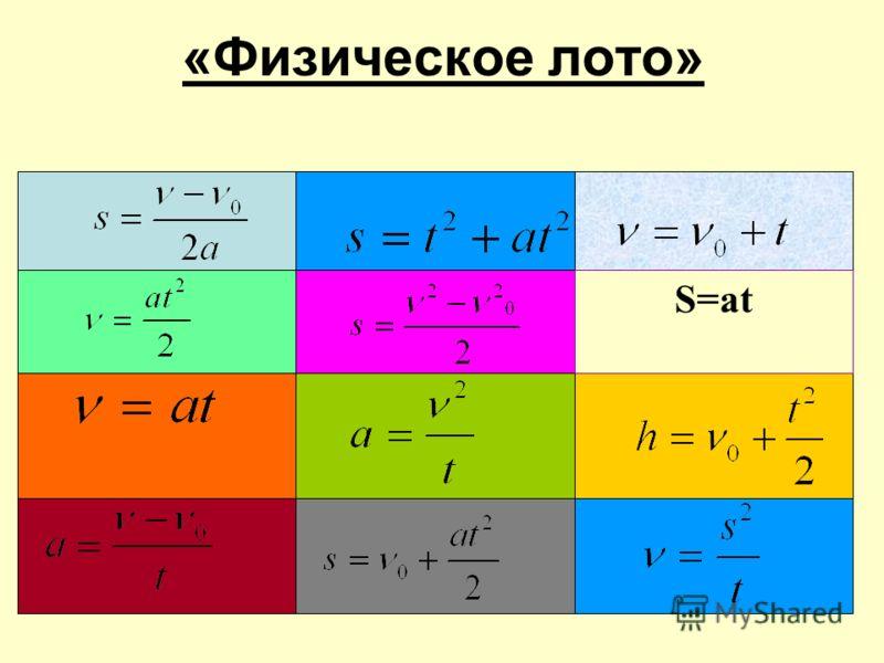 «Физическое лото» S=at