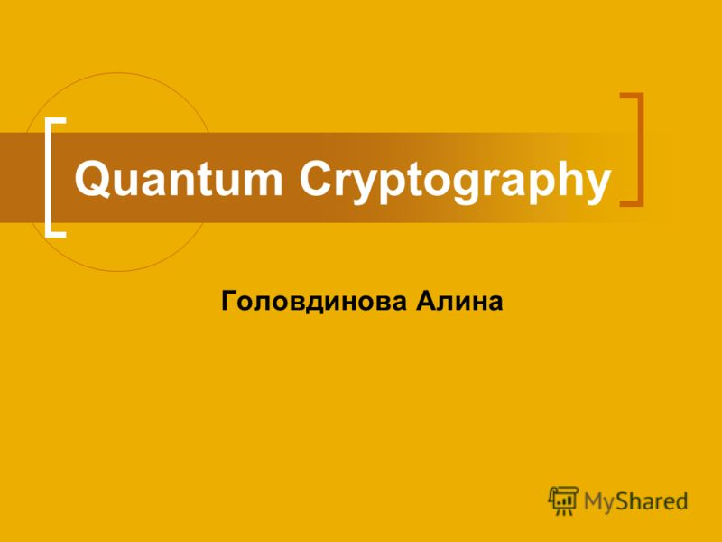 Quantum Cryptography Головдинова Алина