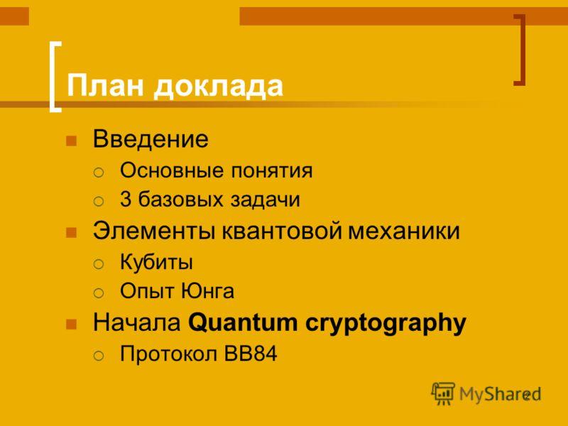 2 План доклада Введение Основные понятия 3 базовых задачи Элементы квантовой механики Кубиты Опыт Юнга Начала Quantum cryptography Протокол ВВ84