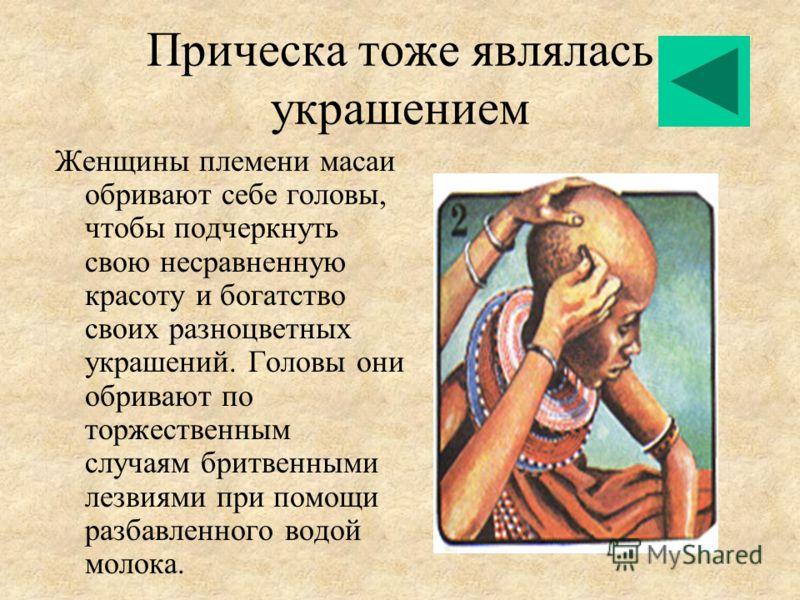Прическа тоже являлась украшением Древний восточноафриканский культ змеи с головой льва нашел отражение в традиционной прическе - косичках-змеях с головками из тяжелых бусин.