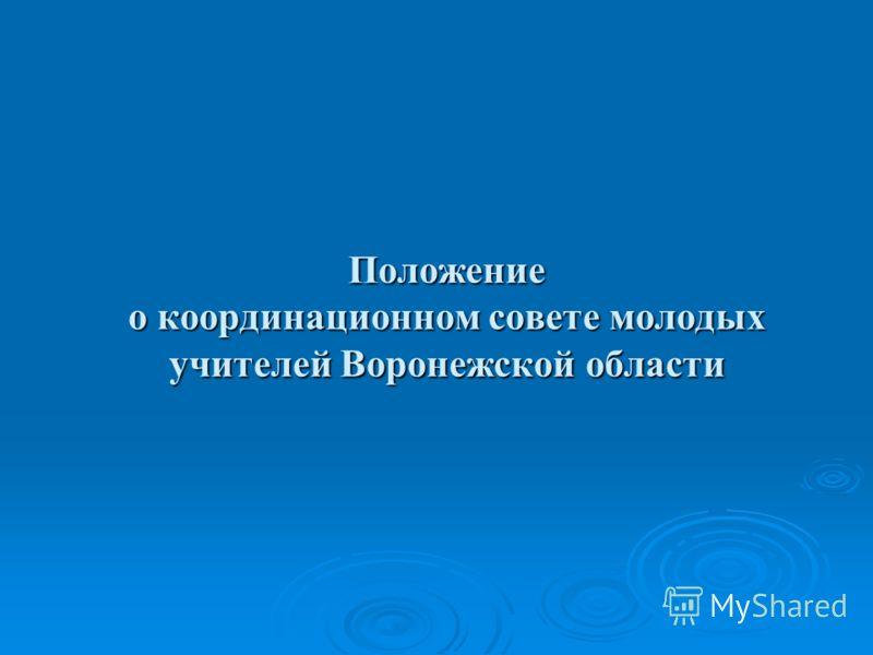 Положение о координационном совете молодых учителей Воронежской области