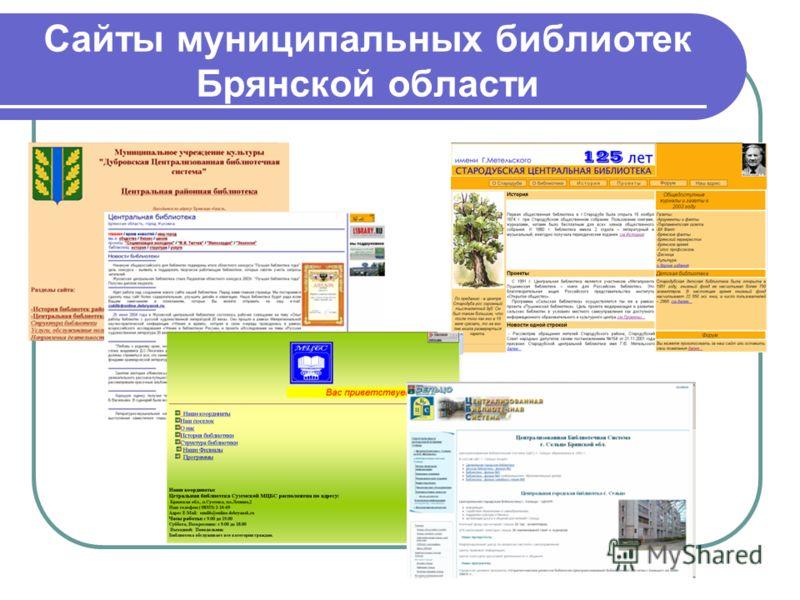 Сайты муниципальных библиотек Брянской области