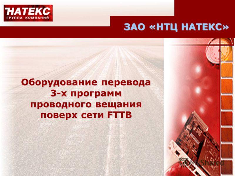 ЗАО «НТЦ НАТЕКС» Оборудование перевода 3-х программ проводного вещания поверх сети FTTB