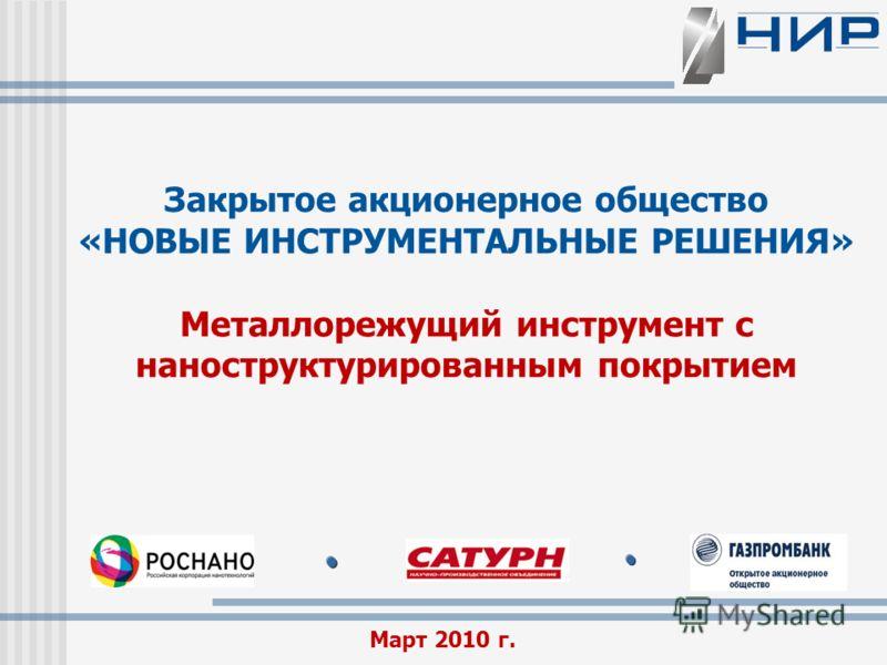 Закрытое акционерное общество «НОВЫЕ ИНСТРУМЕНТАЛЬНЫЕ РЕШЕНИЯ» Металлорежущий инструмент с наноструктурированным покрытием Март 2010 г.