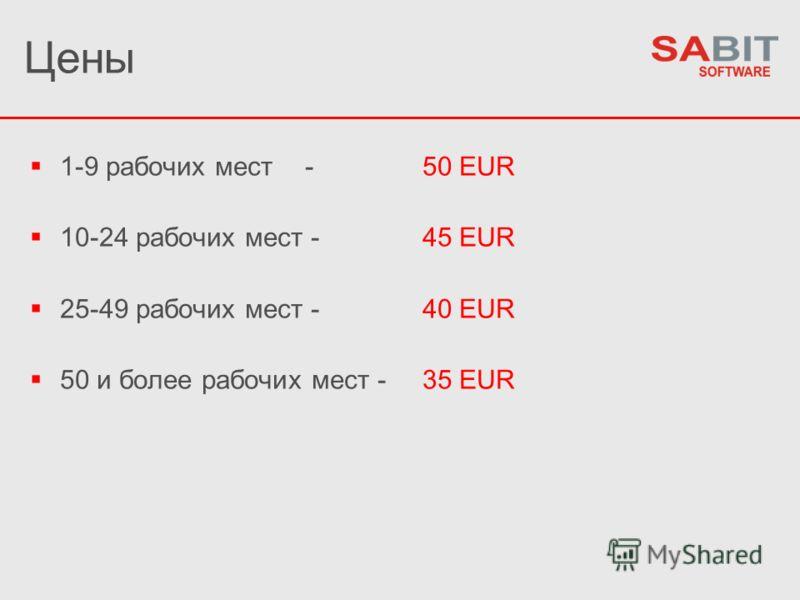 Цены 1-9 рабочих мест - 50 EUR 10-24 рабочих мест - 45 EUR 25-49 рабочих мест - 40 EUR 50 и более рабочих мест - 35 EUR