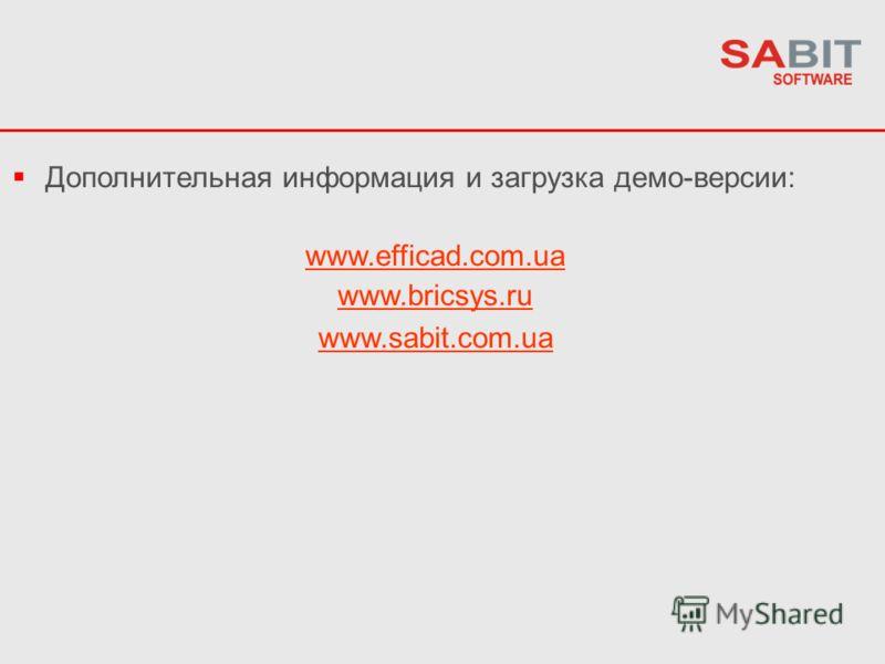 Дополнительная информация и загрузка демо-версии: www.efficad.com.ua www.bricsys.ru www.sabit.com.ua