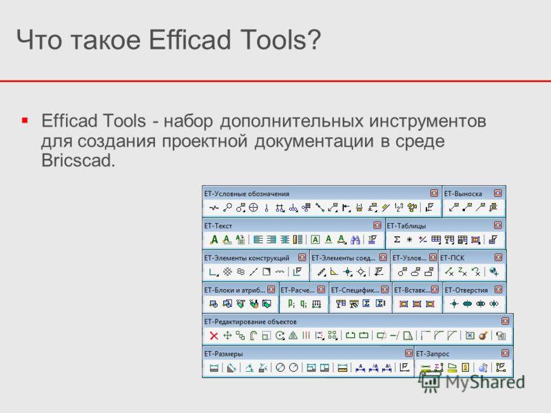 Что такое Efficad Tools? Efficad Tools - набор дополнительных инструментов для создания проектной документации в среде Bricscad.