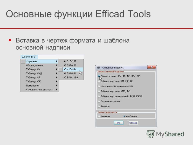 Вставка в чертеж формата и шаблона основной надписи Основные функции Efficad Tools