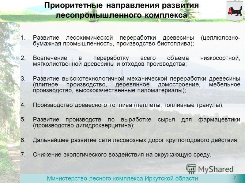 Министерство лесного комплекса Иркутской области 7 Приоритетные направления развития лесопромышленного комплекса 1.Развитие лесохимической переработки древесины (целлюлозно- бумажная промышленность, производство биотоплива); 2.Вовлечение в переработк