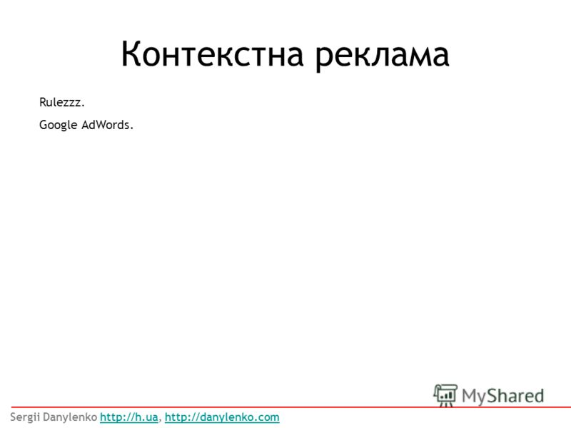 Rulezzz. Google AdWords. Контекстна реклама Sergii Danylenko http://h.ua, http://danylenko.comhttp://h.uahttp://danylenko.com